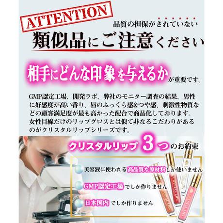 クリスタルリップ 22 クリスタルクリア うるツヤ 落ちにくい リップ美容液 ヒアルロン酸 コラーゲン ペプチド配合 日本製 6g