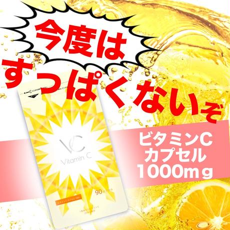 ビタミンCカプセル1000mg 高濃度 ビタミンC サプリメント 粉末 飲みやすい カプセル 1粒350mg 30日分 90粒 (2個セット)