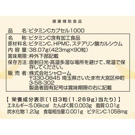 ビタミンCカプセル1000mg 高濃度 ビタミンC サプリメント 粉末 飲みやすい カプセル 1粒350mg 30日分 90粒 (3個セット)