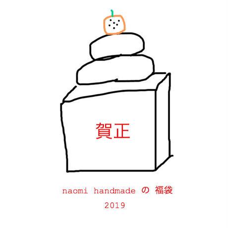 2019 新春 福袋