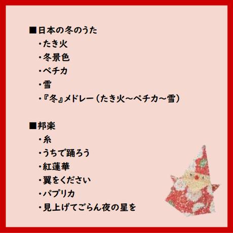 【12/5土~27日】Step1. 日時・選曲のお問い合わせチケット