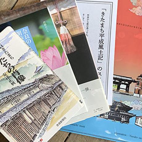 奈良をもっと好きになるオススメ本セット_文化創造アルカ【奈良きたまち商店街】