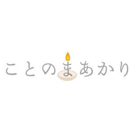 古事記珈琲、日本書紀珈琲(豆)のセット_ことのまあかり【奈良きたまち商店街】
