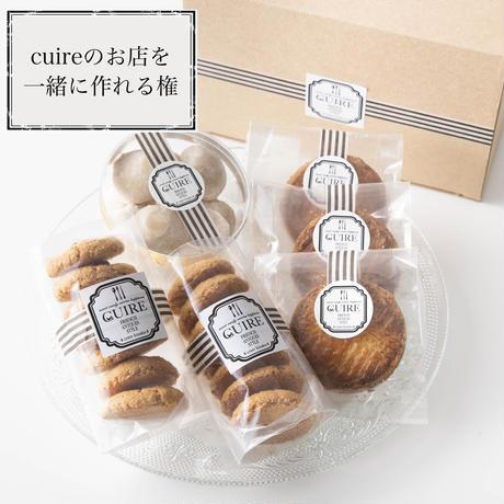 cuire 焼き菓子3点セット+cuireのお店を一緒に作れる権