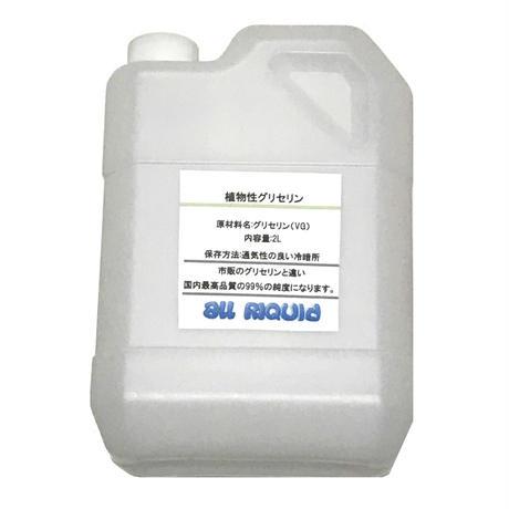 (国産) (VG)植物性 グリセリン2L 安全な食添品使用