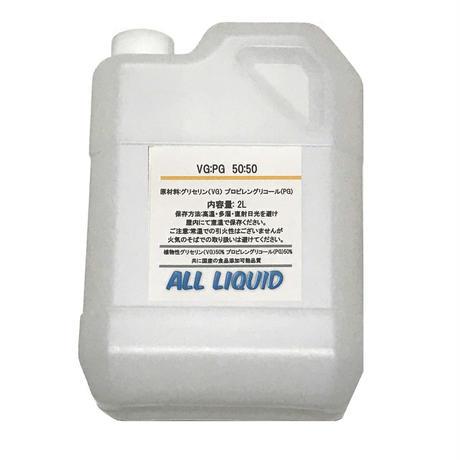 (国産) ベースリキッド vape プルームテック用 グリセリン プロピレングリコール 2L (安全な食添品使用)