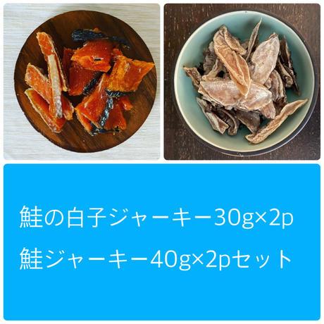 鮭と白子のコラボセット合計4P