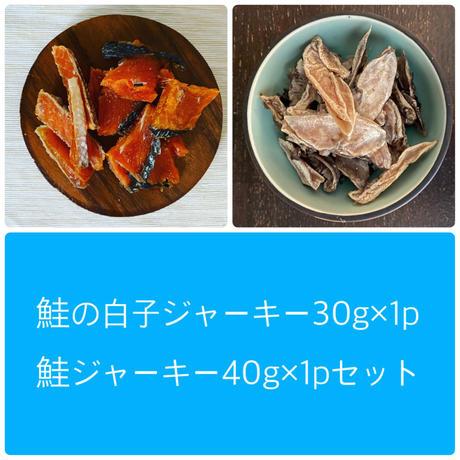 鮭と白子のコラボセット合計2P