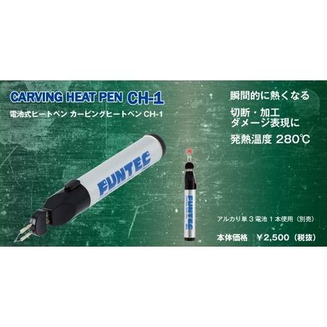 ヒートペン|ファンテック社製カービングヒートペンCH-1