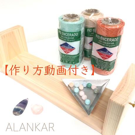 マクラメ・スタートセット 【作り方動画つき】
