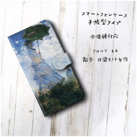 【クロード モネ 散歩 日傘をさす女性】スマホケース手帳型 全機種対応 iPhoneXR アンドロイド スマホカバー