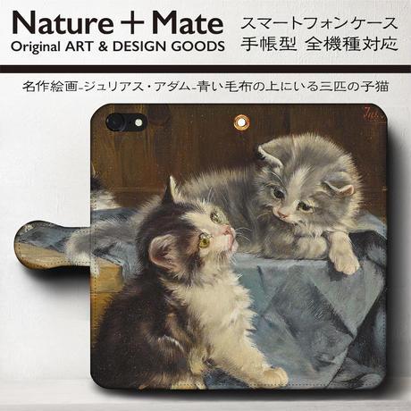 【 ジュリアス アダム 青い毛布の上にいる三匹の子猫 】スマホケース手帳型 全機種対応 iPhoneXR アンドロイド スマホカバー