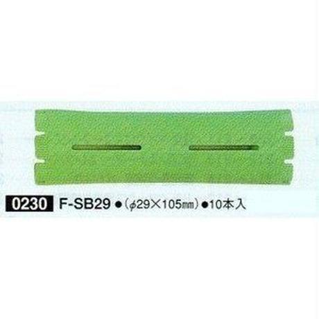 ニューエバーロッド F-SB29・10本入(径29mm×105mm)【取り寄せ】