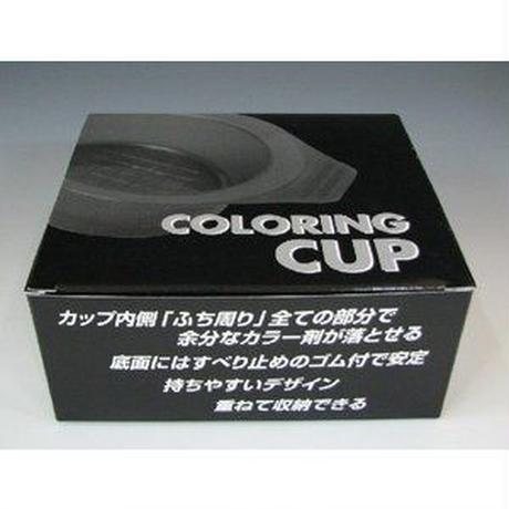 エバーメイト カラーリングカップ