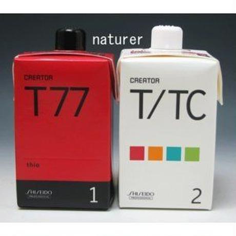 資生堂 クリエイター T77 (第1剤、2剤各400ml)