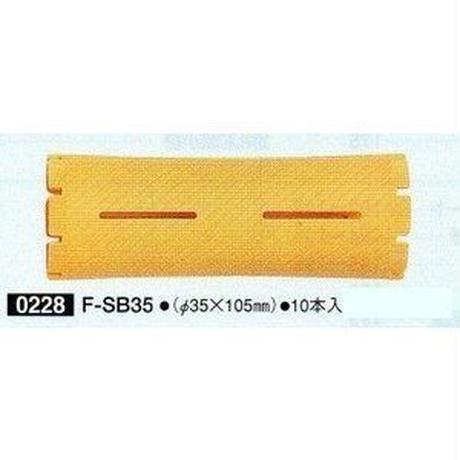 ニューエバーロッド F-SB35・10本入(径35mm×105mm)【取り寄せ】