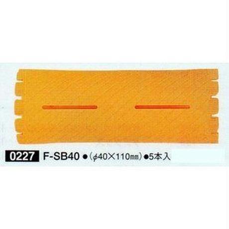 ニューエバーロッド F-SB40・5本入(径40mm×110mm)【取り寄せ】