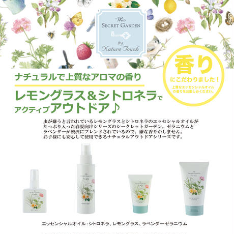 [Secret Garden]ボディミスト 60ml ★ロット購入★