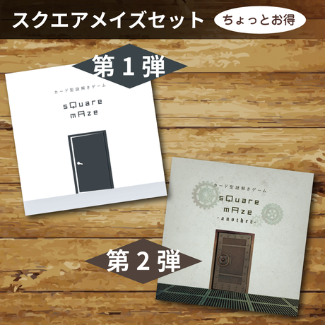 sQuare mAze & sQuare mAze -another-セット