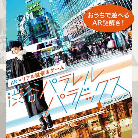 【iOSのみ対応】渋谷パラレルパラドックス Home Edition【AR謎解きゲーム】