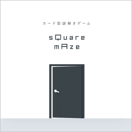 【カード型謎解きゲーム】sQuare mAze(スクエアメイズ)