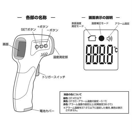 非接触温度計;ハンディ3色アラート・電池式