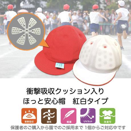 ほっと安心帽;紅白帽子タイプ