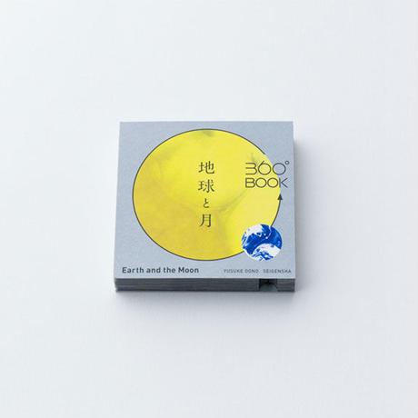 360°BOOK「 地球と月 / Earth and the Moon」大野友資・作(青幻舎)