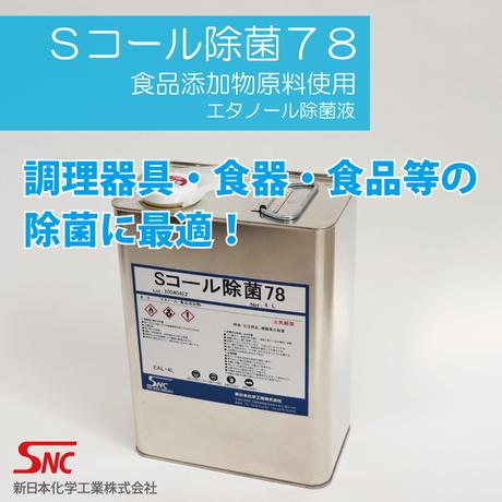 Sコール除菌78(4リットル)・エタノール除菌液・食品添加物原料使用