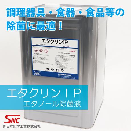 エタクリンIP(16リットル)・エタノール系除菌液