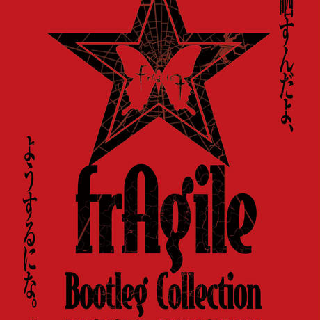 frAgile 1stDVD「Bootleg Collection2009-2012」