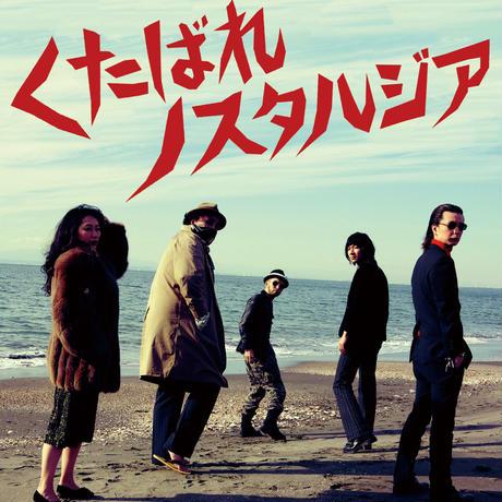 frAgile 3rdアルバム「くたばれノスタルジア」