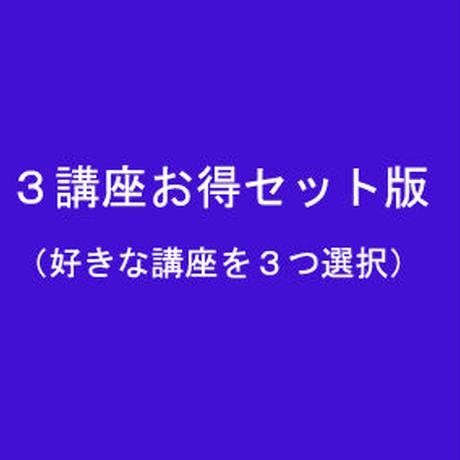 3講座お得セット版(好きな講座を3つ選択)
