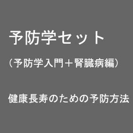 予防学セット(予防学入門+腎臓編)