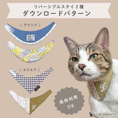 猫ちゃんのリバーシブルバンダナスタイ2種のパターン(型紙)