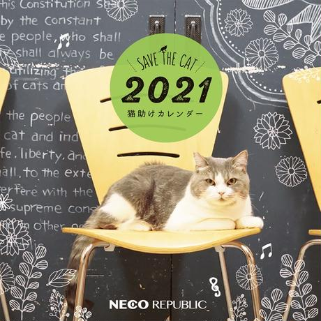 【12月上旬~中旬発送予定】【メール便対応】2021年卓上カレンダーAtype ネコリパブリックオリジナル 猫助けカレンダー CDサイズ