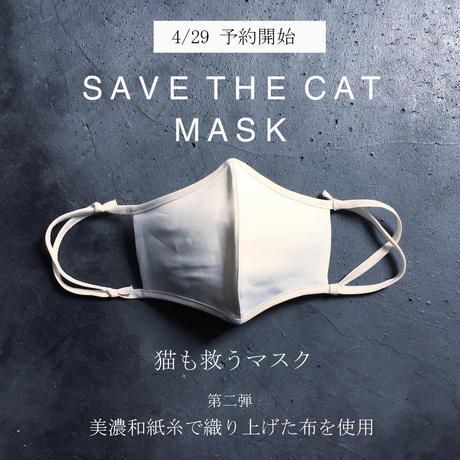 2枚セット【白猫】美濃和紙糸で織り上げた布で作った繰り返し使える、猫も救うマスク 【キナリ】SAVE THE CAT MASK