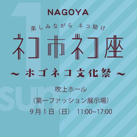 9月1日分 ネコ市ネコ座@名古屋吹上ホール