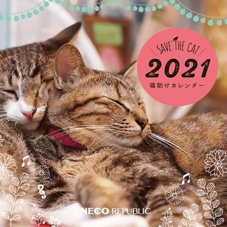 【12月上旬~中旬発送予定】【メール便対応】2021年卓上カレンダーBtype ネコリパブリックオリジナル 猫助けカレンダー CDサイズ