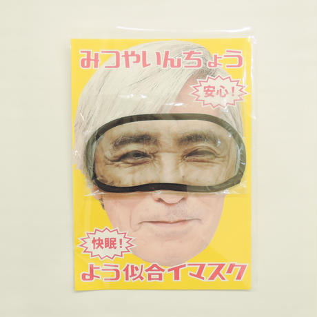 NEFNE よう似合イマスク
