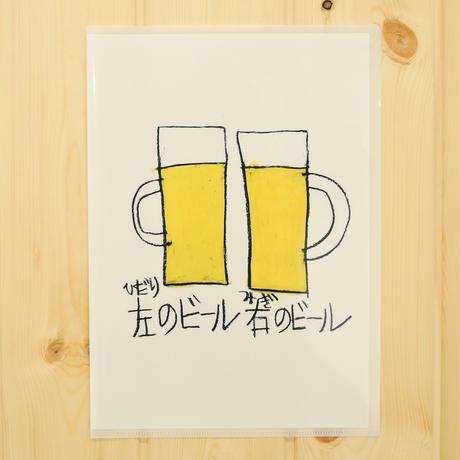 FUYUNIRE クリアファイル ビール