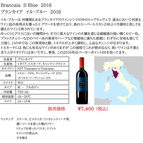 ブランカイア イル・ブルー Brancaia Il Blu 2016 (750ml)