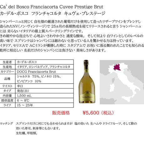 【マグナムボトル】カ・デル・ボスコ フランチャコルタ キュヴェ・プレステージ Ca' del Bosco Franciacorta Cuvee