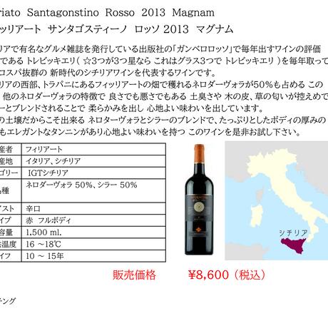 【マグナムボトル】フィリアート サンタゴスティーノ バグリオ・ソリア ロッソ  Firriato Santagostino Baglio Soria Rosso 2013