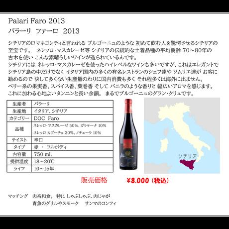 パラーリ・ファーロ Palari Faro Palari 2013 (750ml)