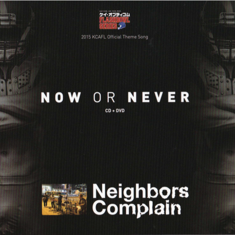 「Now or Never」
