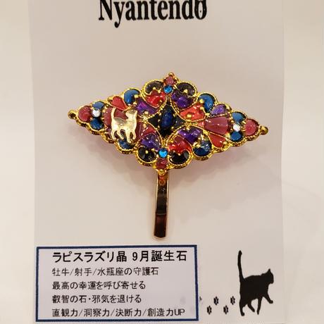 ポニーフック ひし形タイプ(ラピスラズリ9月誕生石)