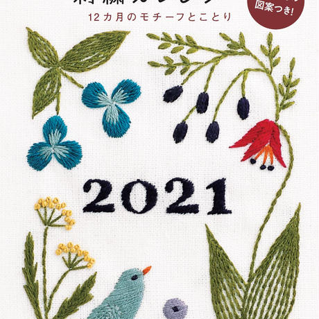 マカベアリス刺繍カレンダー2021