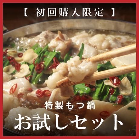 【お試しセット】「博多・猫に鰹節」特製 もつ鍋  │国産牛もつ使用