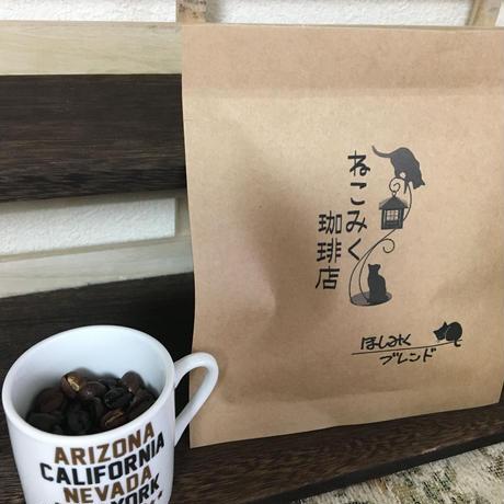 【ショップ限定】ワクワク♪ドキドキ♪ すぐに飲みたいコーヒー 100g
